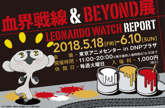 Tokyo-Anime-Center-Blood-Anime Blood Blockade Battlefront&BEYOND Exhibition Opens May 18th!