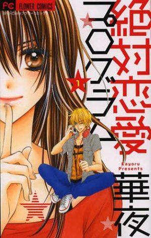 Chobits-manga-300x435 6 Manga Like Chobits [Recommendations]