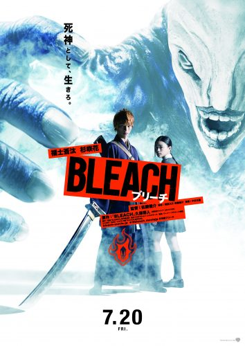 "Bleach_poster-354x500 ANIME NYC Co-Presents U.S. Premiere of ""BLEACH"" Feature Film at Japan Cuts: Festival of New Japanese Film"