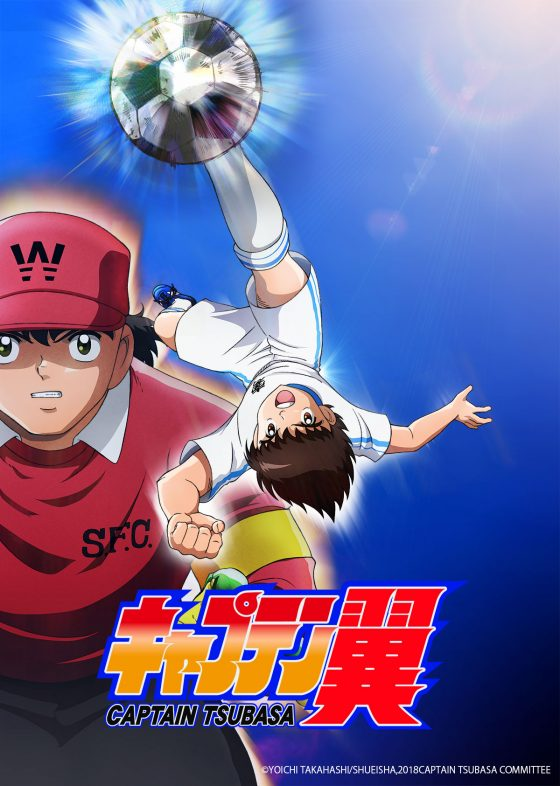 CaptainTsubasa-KeyVisual-560x786 VIZ Media Soccer Anime Series CAPTAIN TSUBASA Debuts In Latin America