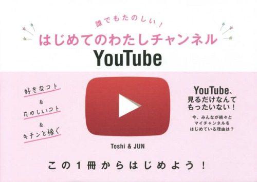 Dare-Demo-Tanoshi-Hajimete-No-Watashi-Channel-YouTube-book-500x355 What is Discord? [Gaming Definition, Meaning]