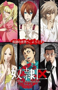 Dorei-ku-dvd-225x350 [High Stakes Spring 2018] Like Kakegurui? Watch This!