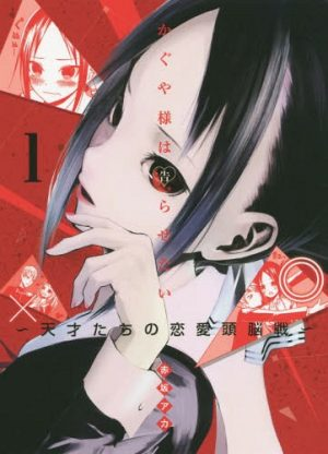 Kaguya-Sama-wa-Kokurasetai-Tensai-tachi-no-Renai-Zuunousen-Anime-300x416 Winter Romcom Kaguya-Sama wa Kokurasetai ~Tensai-tachi no Renai Zunousen~ Anime Gets New Key Visual & Air Date!