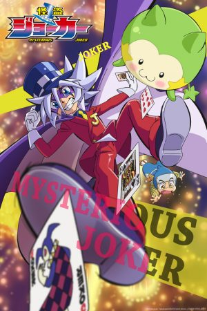 Magic-Kaito-dvd-300x423 6 Anime Like Magic Kaito [Recommendations]