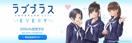 Love-Plus-Every-Logo-560x183 Pre-Registration for Konami's Latest Mobile Game [Love Plus EVERY] has Begun! Releases in August + New PV Unveiled!