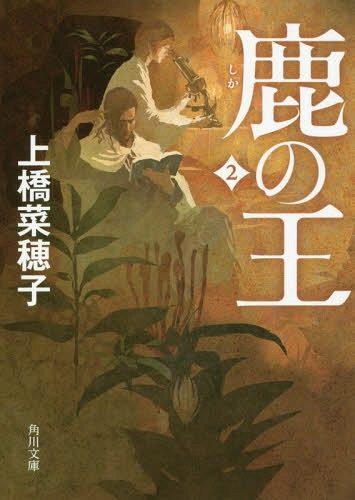 Shika-no-Ou-355x500 Shika no Ou Novel Series to Get Anime!