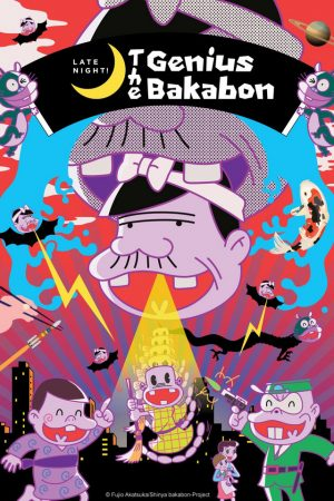 Shinya-Tensai-Bakabon-Late-Night-The-Genius-Bakabon-300x450 Classic Comedy Series Shinya! Tensai Bakabon Reveals Special PV for Finale!
