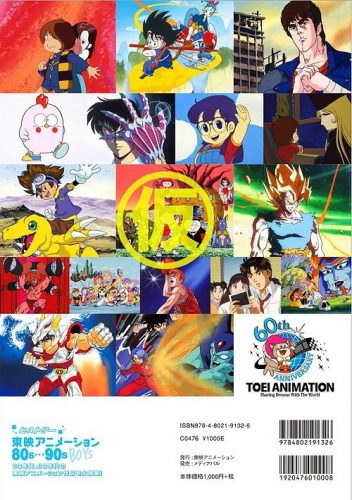 Cyborg-009-dvd-300x427 [Editorial Tuesday] The History of Toei Animation