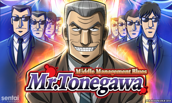 "中間管理録-トネガワ-SentaiNews-MRTonegawa-560x335 Sentai Filmworks Onboards ""Mr. TONEGAWA Middle Management Blues"" as a New Summer 2018 Title"