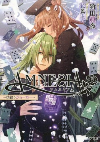 AMNESIA-Hokou-Joker-352x500 Weekly Light Novel Ranking Chart [07/31/2018]