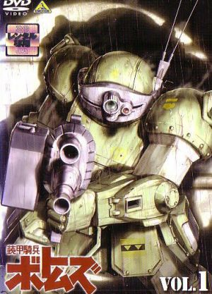 [Throwback Thursday] Armored Trooper Votoms