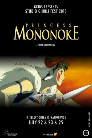 Studio Ghibli and Hayao Miyazaki's legendary PRINCESS MONONOKE is back for Ghibli Fest 2018! Giveaway Details Inside!
