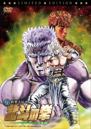 [Throwback Thursday] Hokuto no Ken