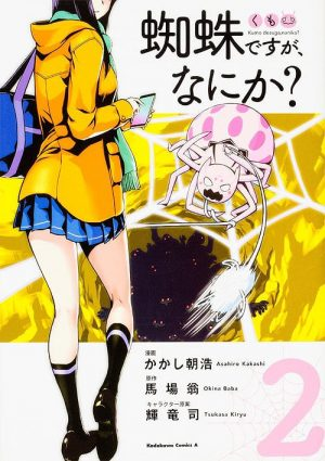 Kumo Desu ga, Nani ka? (So I'm a Spider, So What?) Announces Anime Adaptation