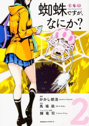 Kumo-Desu-ga-Nani-ka-So-Im-a-Spider-So-What-353x500 Kumo Desu ga, Nani ka? (So I'm a Spider, So What?) Announces Anime Adaptation