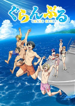 GRAND-BLUE-dvd-300x425 6 Anime Like Grand Blue [Recommendations]