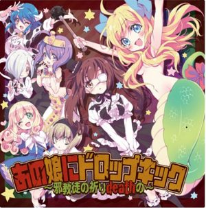 Jashin-chan-Dropkick-dvd-354x500 Jashin-chan Dropkick (Dropkick On My Devil!) Review – Painfully Funny