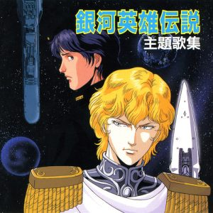 The Legend of the Galactic Heroes Premium Box Set: Is It Worth It?