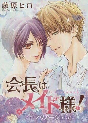 Maid-Sama-Mariage-Special-Edition--357x500 Weekly Manga Ranking Chart [08/10/2018]