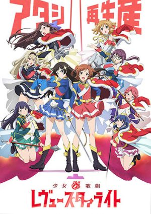 Shoujo-Kageki-Revue-Starlight-dvd-300x425 6 Anime Like Shoujo☆Kageki Revue Starlight [Recommendations]