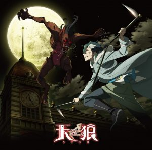 6 Anime Like Tenrou: Sirius the Jaeger [Recommendations]