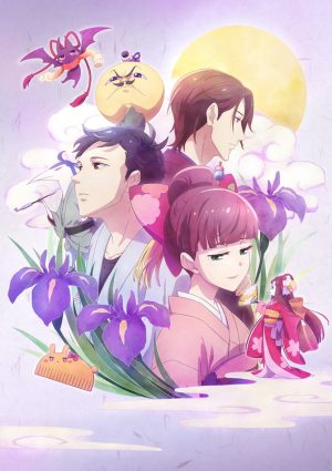 Tsukumogami Kashimasu (We Rent Tsukumogami) Review - We are a rental shop; We do not sell our wares