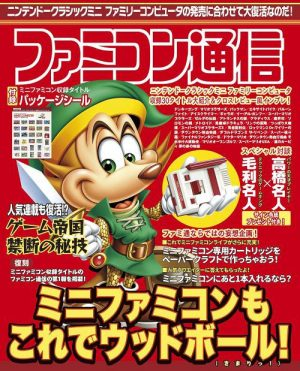 Top 10 Gaming Magazines [Best Recommendations]