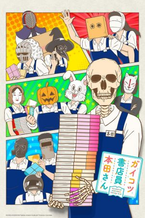 Gaikotsu-Shotenin-Honda-San-3-dvd-225x350 [Work Slice of Life Fall 2018] Like Working!!? Watch This!