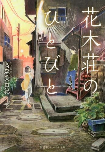 Hanaki-So-No-Hitobito-345x500 Weekly Light Novel Ranking Chart [09/11/2018]