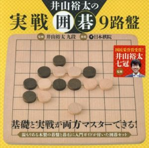 The Game of Go: As Seen In Hikaru no Go