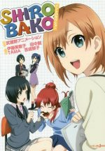 SHIROBAKO-Introduction-347x500 Weekly Light Novel Ranking Chart [09/18/2018]