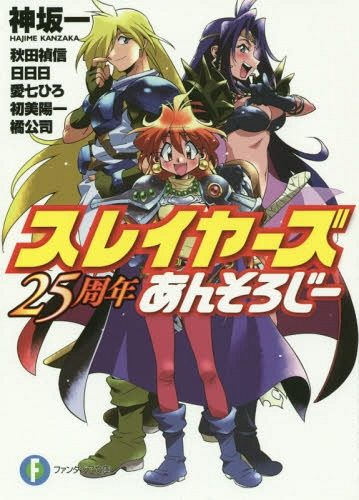 Slayers-25th-Anniversary-Anthology--359x500 ¡Slayers vuelve después de 18 años!