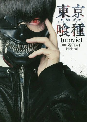 Tokyo-Ghoul-movie--358x500 Tokyo Ghoul to Get Sequel to Live-Action Movie