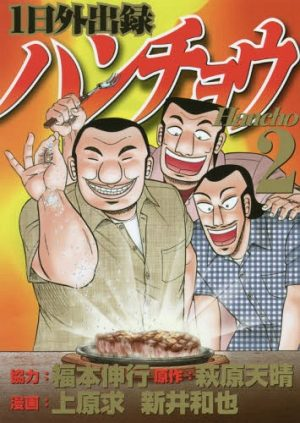 Another Kaiji Spinoff, 1Nichi Gaishutsuroku Hanchou Gets TV Anime