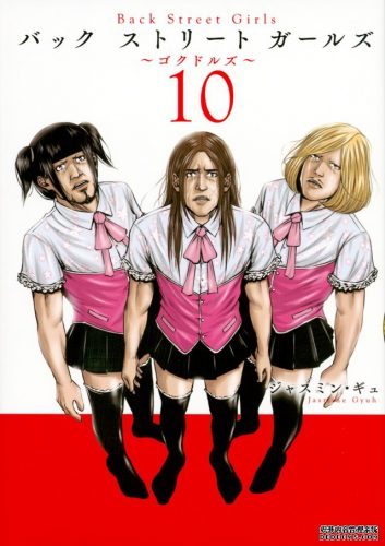 Back-Street-Girls-book-353x500 5 Most Ridiculous Characters in Back Street Girls: Gokudolls