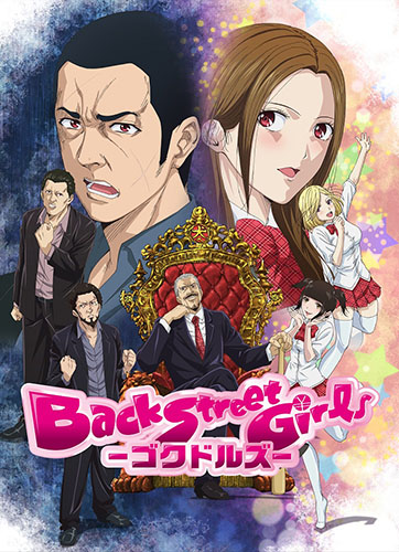 Back-Street-Girls-dvd Back Street Girls is Coming Back for Another Round!