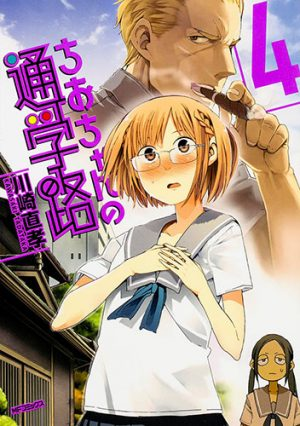 Chio-chan-no-Tsuugakuro-300x450 [Honey's Crush Wednesday] 5 Andou Mayuta Highlights - Chio-chan no Tsuugakuro (Chio's School Road)