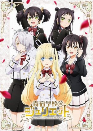 Boarding-School-Juliet-dvd-300x424 Kishuku Gakkou no Juliet (Boarding School Juliet) Review - Even if it is Dangerous, I Want to be With You