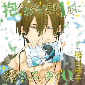 6 Anime Like Dakaretai Otoko 1-i ni Odosarete Imasu. (DAKAICHI -I'm being harassed by the sexiest man of the year-) [Recommendations]