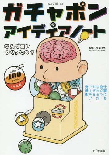 Ga-Cha-Po-N-No-Idea-Notenande-Kore-Tsu-book-353x500 [Anime Culture Monday] What is Gachapon? [Definition, Meaning]