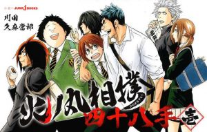 6 Anime Like Hinomaruzumou [Recommendations]