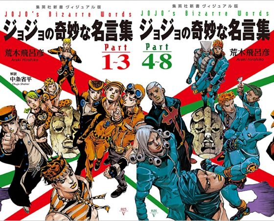 JoJo-Stardust-Crusaders-wallpaper How Did Hirohiko Araki Become a Mangaka?
