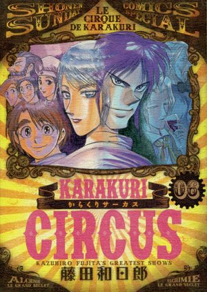 Karakuri-Circus-Wallpaper Karakuri Circus (Le Cirque de Karakuri) 2nd Cours Review – Curtain Call