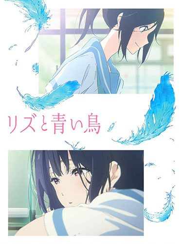 Liz-to-Aoi-Tori-Wallpaper Liz to Aoi Tori (Liz and the Blue Bird) Movie Review