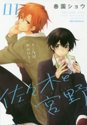 It's Like a BL Story – Sasaki to Miyano (Sasaki and Miyano) Volume 1