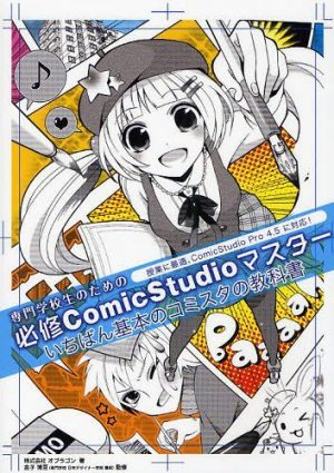 Comic-Girls-Capture How to Organise a Manga?