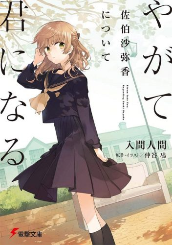 Yagate-kimi-ni-naru-Sayaka-Saeki-ni-tsuite--352x500 Weekly Light Novel Ranking Chart [11/13/2018]