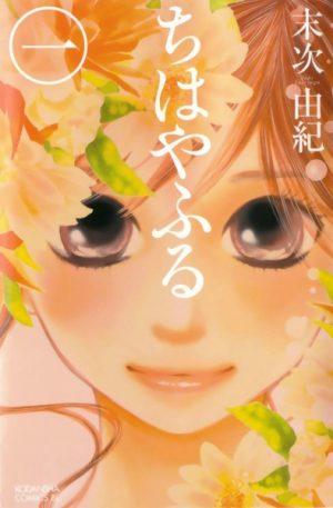 web-manga-cover-Chihayafuru-300x457 Chihayafuru | Free To Read Manga!