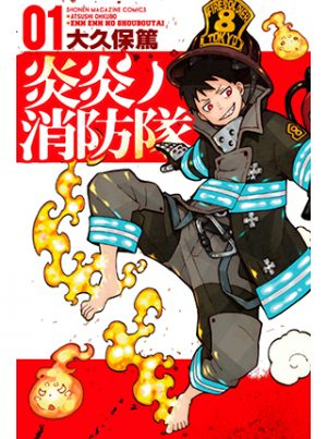 web-manga-cover-Fire-Force-300x403 Fire Force | Free To Read Manga!