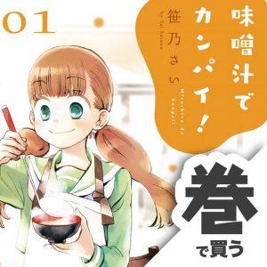 Misoshiru de Kanpai! | Free To Read Manga!